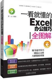 一看就懂的Excel办公技巧全图解(EXCEL速查百宝书!学会一个技巧就让你成为同事眼中的EXCEL高手!)