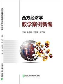 西方经济学教学案例新编