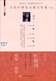 当代中国实力派女作家书系:一、二、一