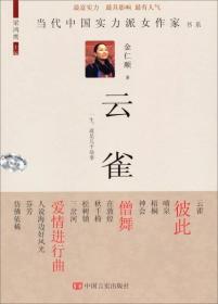 当代中国实力派女作家书系:云雀