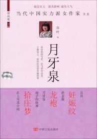 当代中国实力派女作家书系:月牙泉