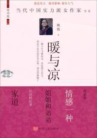 当代中国实力派女作家书系:暖与凉