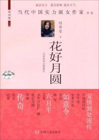 当代中国实力派女作家书系:花好月圆