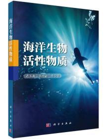海洋生物活性物质 迟玉森 9787030447340 科学出版社