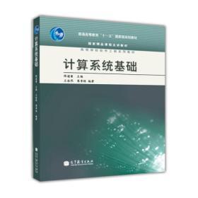 计算系统基础    高等教育出版社