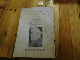 民国旧书 <洛治自传>下册