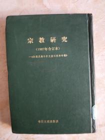 宗教研究(1987年精装合订本)台港及海外中文报刊资料专辑