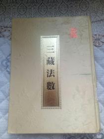 三藏法数 【无锡丁氏藏版影印】