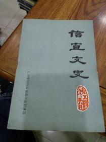 信宜文史(第五辑)