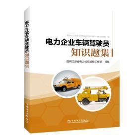 电力企业车辆驾驶员知识题集