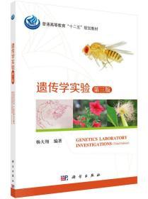 遗传学实验(第三版)