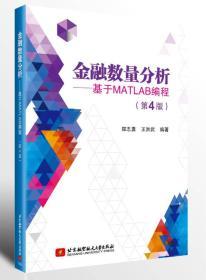金融数量分析—基于MATLAB编程(第4版)