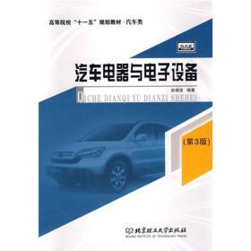 """高等院校""""十一五""""规划教材(汽车类):汽车电器与电子设备(第3版)"""