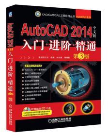 AutoCAD 2014中文版入门·进阶·精通