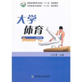 大学体育(第四版)(王文清)