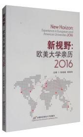 新视野:欧美大学亲历2016