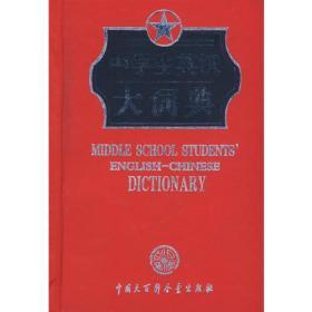 中学生英汉大词典(缩印本精装、红)