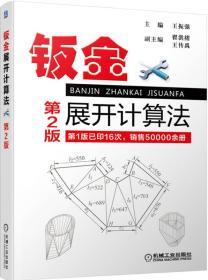 钣金展开计算法(第2版)