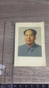 毛主席像 人民美术出版社 T8027.4696(61)(67-9 沪1)