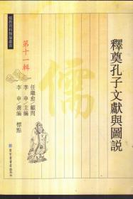 儒教资料类编丛书 第十一辑 释奠孔子文献与图说