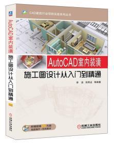 CAD建筑行业项目实战系列丛书:AutoCAD室内装潢施工图设计从入门到精通