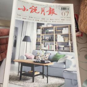 小说月报2017年7月。