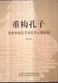 重构孔子:历史中的孔子与孔子心理初探
