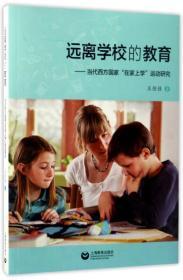 """(教育)远离学校的教育--当代西方国家""""在家上学""""运东研究9787544475266"""