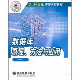 数据库原理、方法与应用