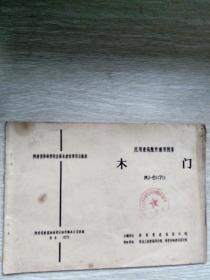 木门 民用建筑配件通用图集 陕J—61(71)
