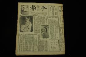 民国 二十八年 上海孤岛时期罕见报纸《图文今报》复刊第三十六号  (王熙春与文素臣、影星夏霞等照片、为送行郭沫若而被捕)等