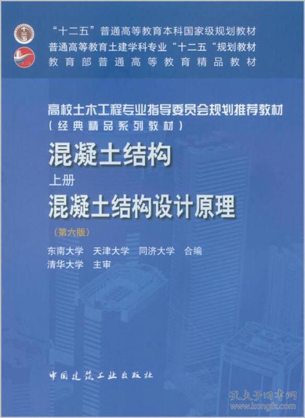 混凝土结构·上册 混凝土结构设计原理(第六版)