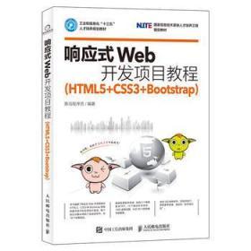 正版 响应式Web开发项目教程(HTML5+CSS3+Bootstrap) 人民邮电出版社 9787115439345