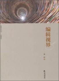出版文化丛书·文集系列:编辑视界