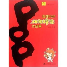 吉郎POP10年精选作品集