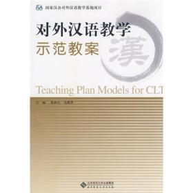国家汉办对外汉语教学基地项目:对外汉语教学示范教案