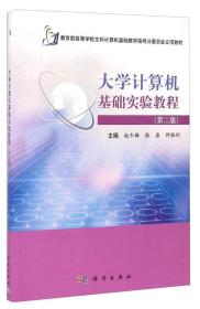大学计算机基础实验教程 赵冬梅 张磊 师胜利 科学出版社 9787030453624
