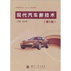 现代汽车新技术 史文库  第2版  9787118071931 国防工业出版社