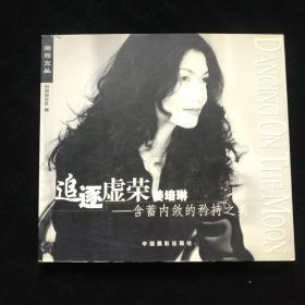 追逐虚荣:姜培琳含蓄内敛的矜持之美