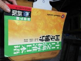 中日交流标准日本语同步辅导   初级下册  新版  (附光盘)