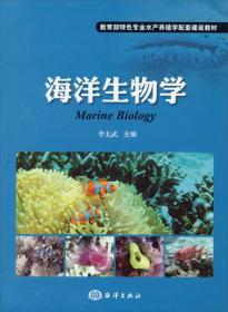 当天发货,秒回复咨询 二手海洋生物学 李太武 海洋出版社 9787502784393海洋生物学 李太武  海洋出版社 9787502784393
