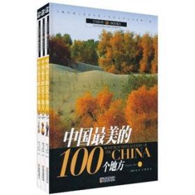 中国最美的100个地方(上中下)