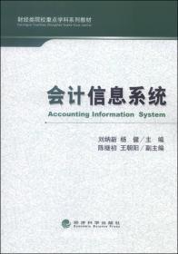会计信息系统