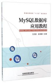 MySQL数据库应用教程