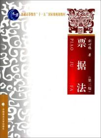 正版票据法第三3版刘心稳中国政法大学出版社9787562053408