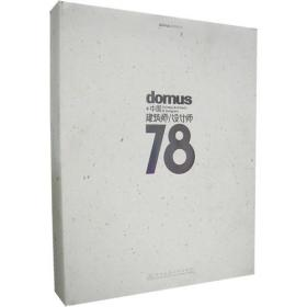 domus+中国建筑师/设计师