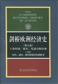 剑桥欧洲经济史(第七卷 上册)