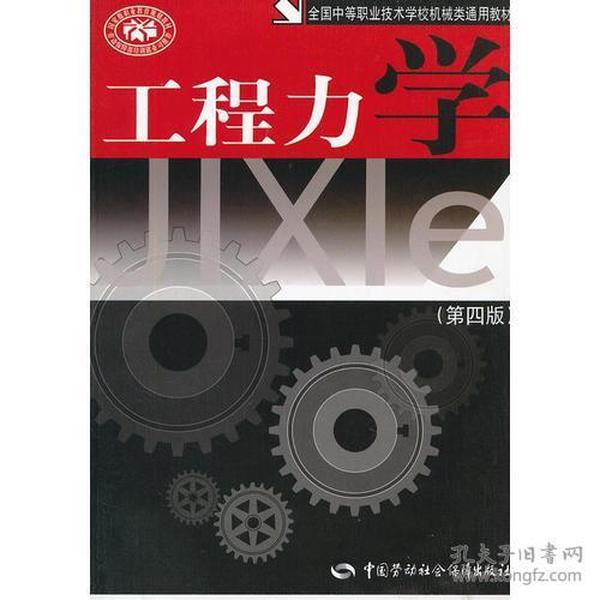 工程力学(全国中等职业技术学校机械类通用教材)