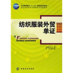 纺织服装外贸单证