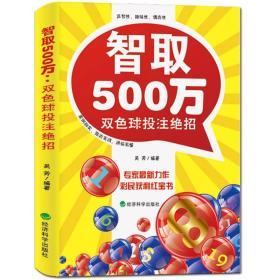 智取500万:双色球投注绝招GG